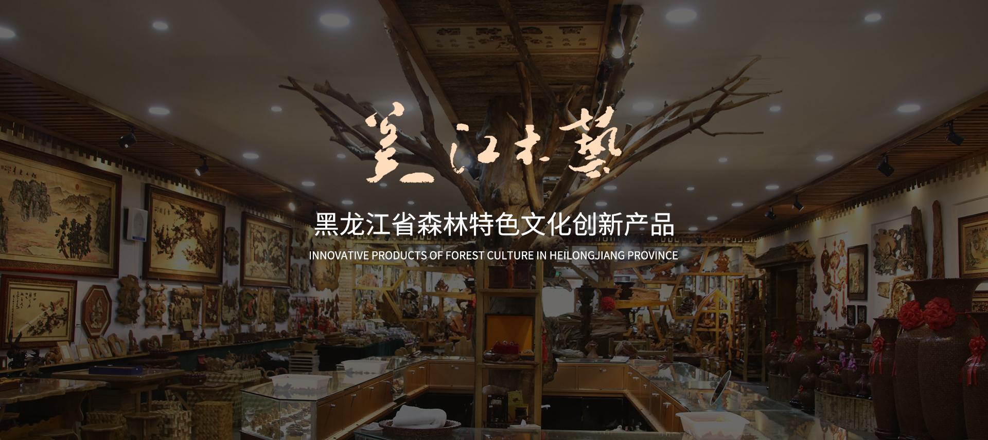 哈尔滨木制工艺品