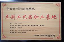 哈尔滨木质工艺品