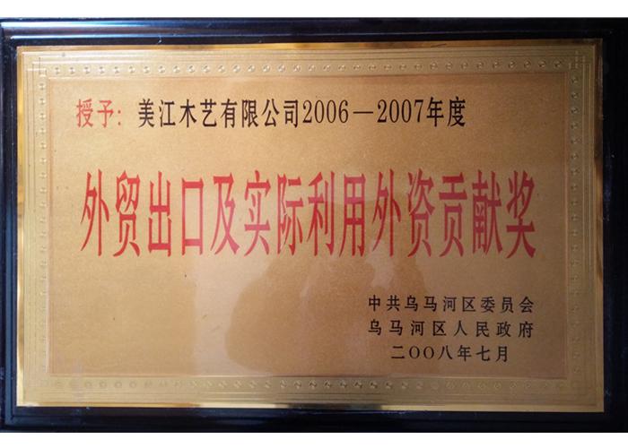 外贸出口贡献奖