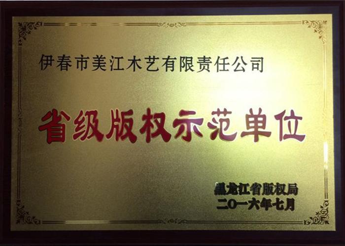 黑龙江省版权示范单位