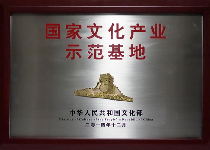 国家文化产业示范基地