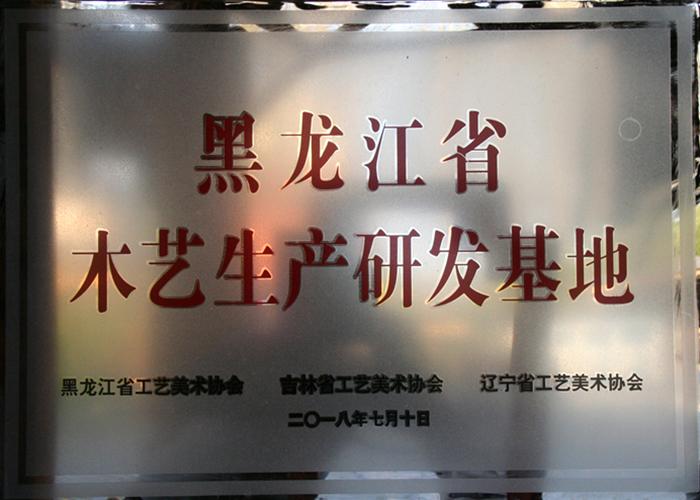 2018年黑龙江省木艺生产研发基地