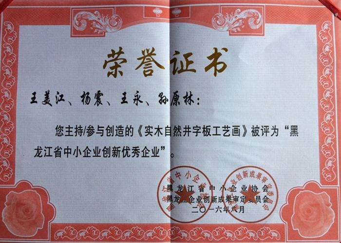 2016.8黑龙江省中小企业协会实木自然井字创新企业