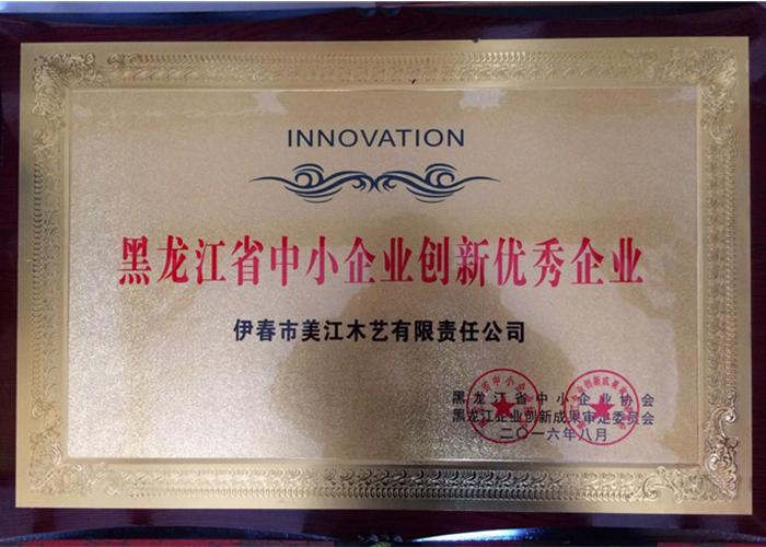 2016.8黑龙江省中小企业创新企业