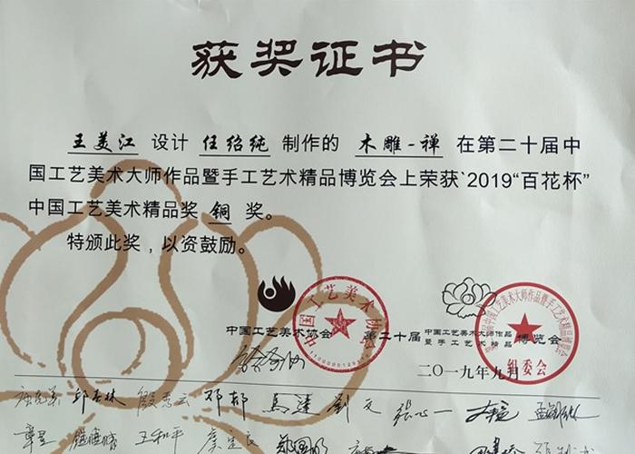 2019木雕-禅百花杯铜奖