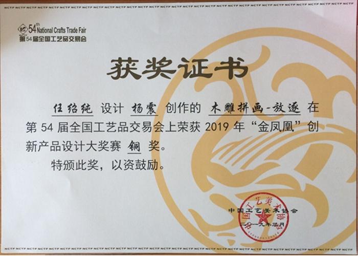 2019.3展会获奖证书