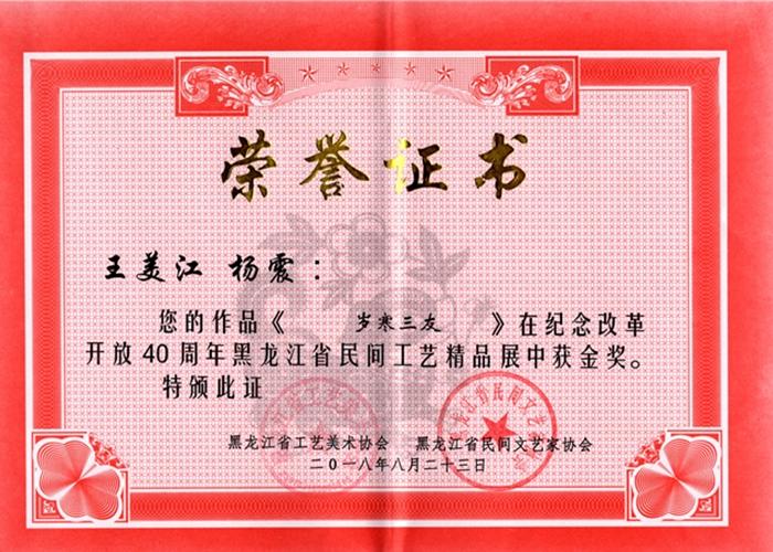 2018岁寒三友金奖