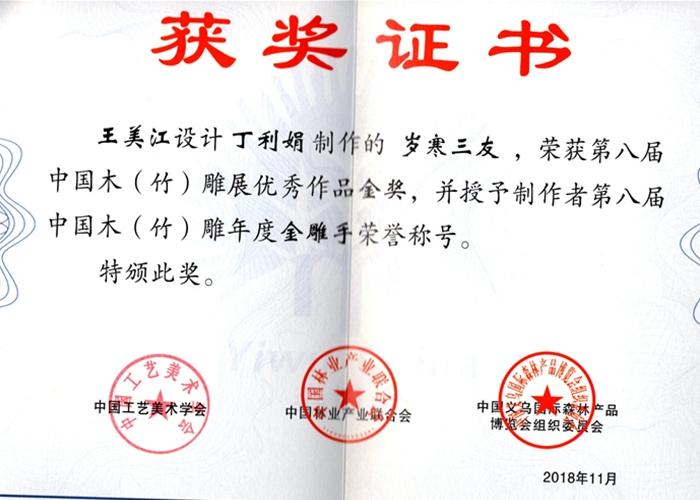 2018年岁寒三友中国木雕展金奖