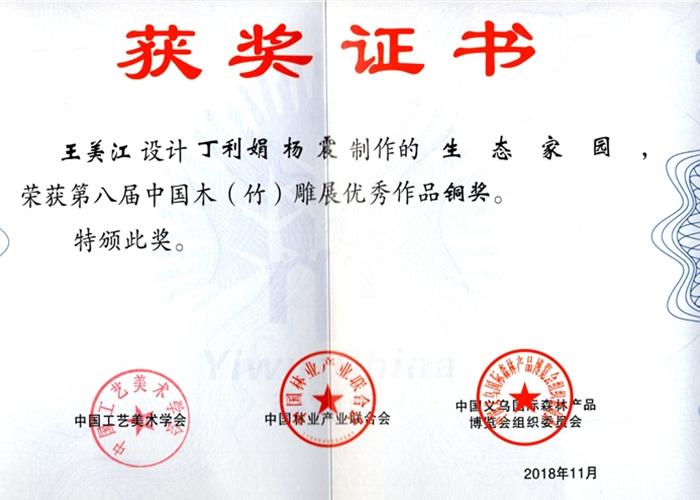 2018年生态家园中国木雕展铜奖