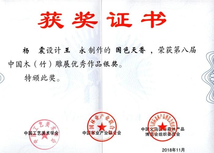 2018年国色天香中国木雕展银奖