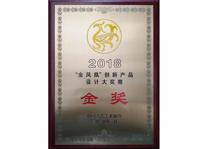 2018金凤凰创新产品设计大赛金奖