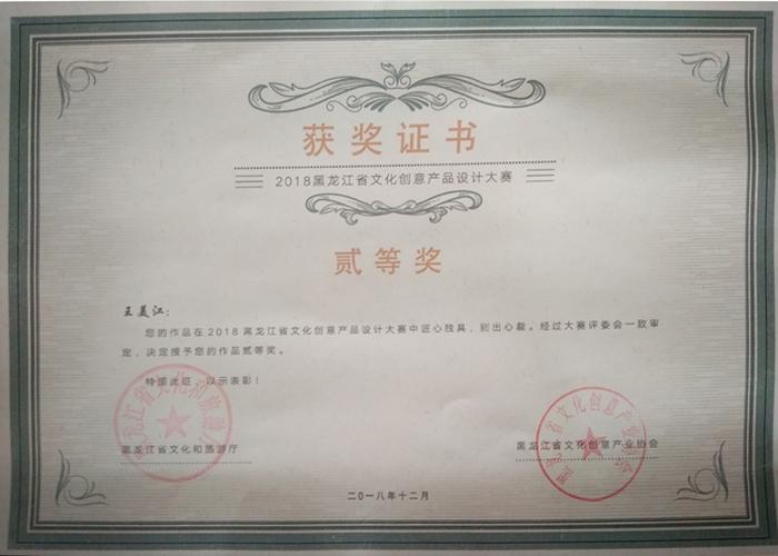 2018黑龙江省文化创意产品设计大赛二等奖