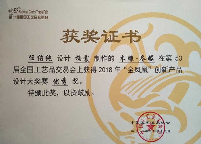 2018冬眠荣获金凤凰创新产品设计大赛奖