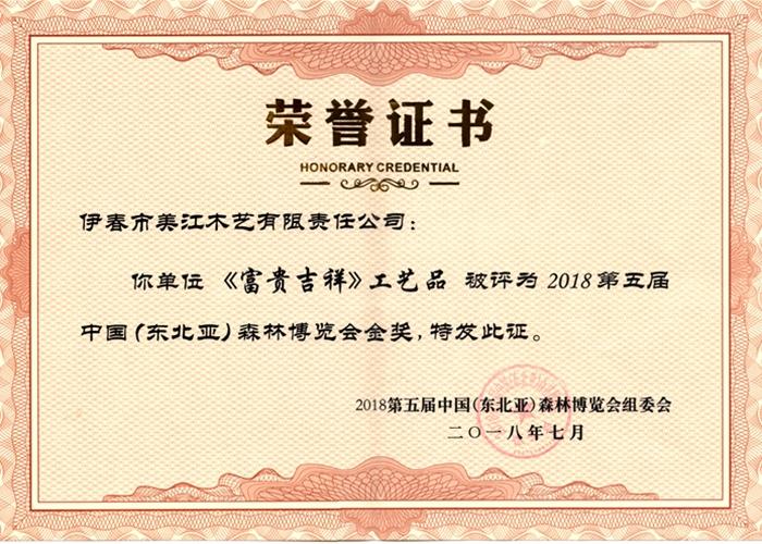 2018.7富贵吉祥荣获第五届中国森林博览会金奖