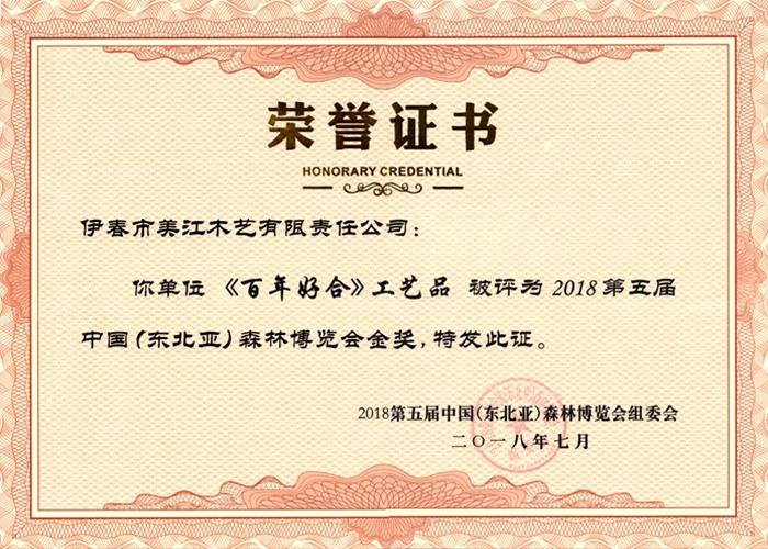 2018.7百年好合荣获第五届中国森林博览会金奖