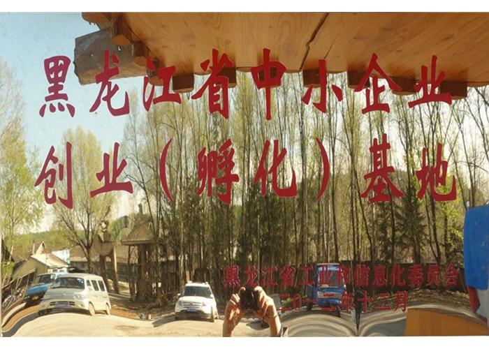 黑龙江省中小企业创业(孵化)基地