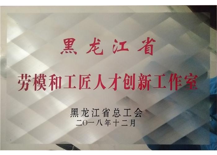 黑龙江省劳模和工匠人才创新工作室